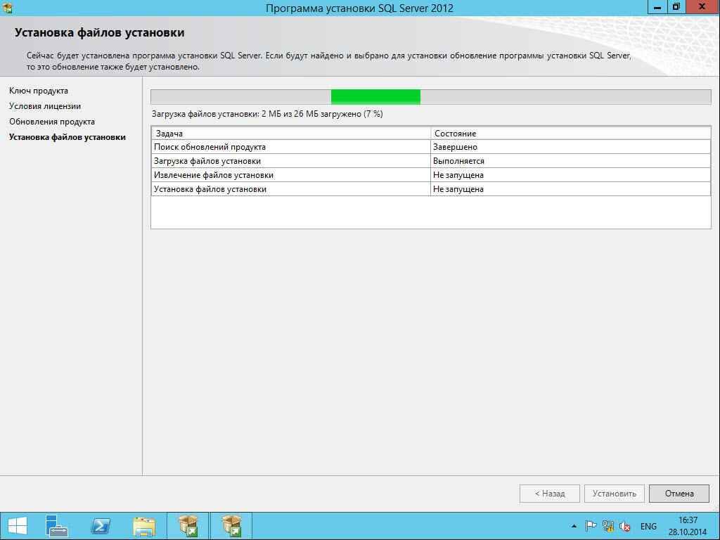 Как установить SCCM 2012R2-1 часть. Подготовка-25