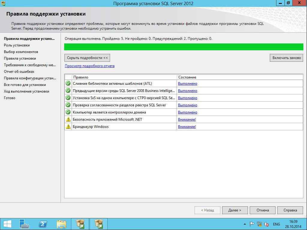 Как установить SCCM 2012R2-1 часть. Подготовка-26