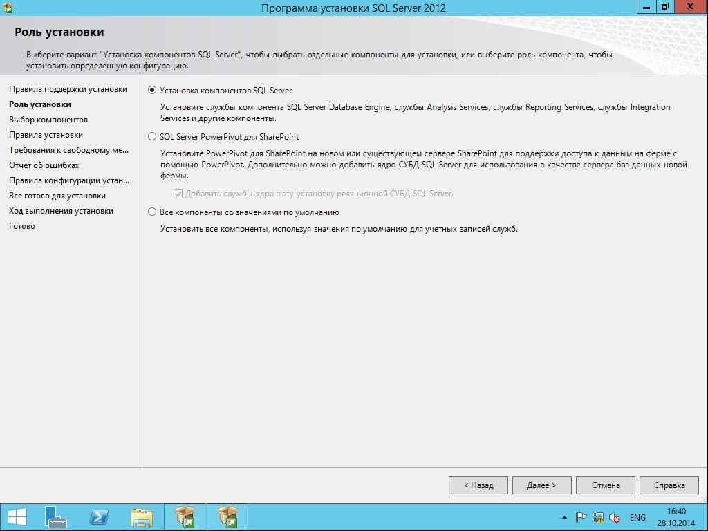 Как установить SCCM 2012R2-1 часть. Подготовка-27