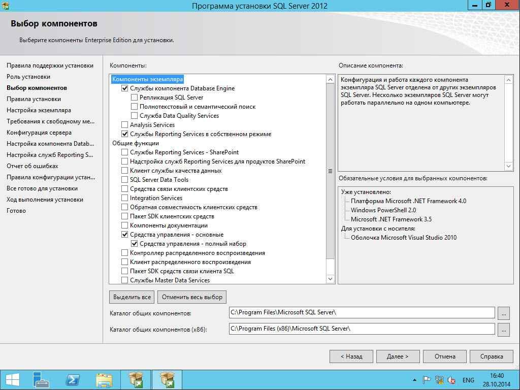 Как установить SCCM 2012R2-1 часть. Подготовка-28