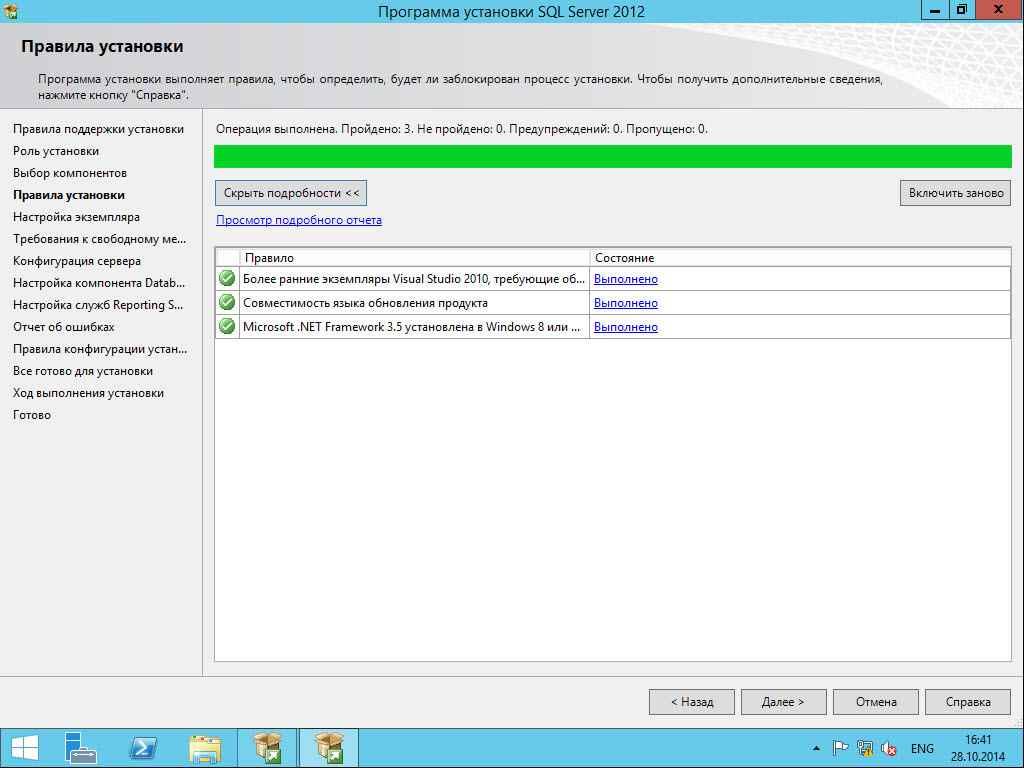 Как установить SCCM 2012R2-1 часть. Подготовка-29