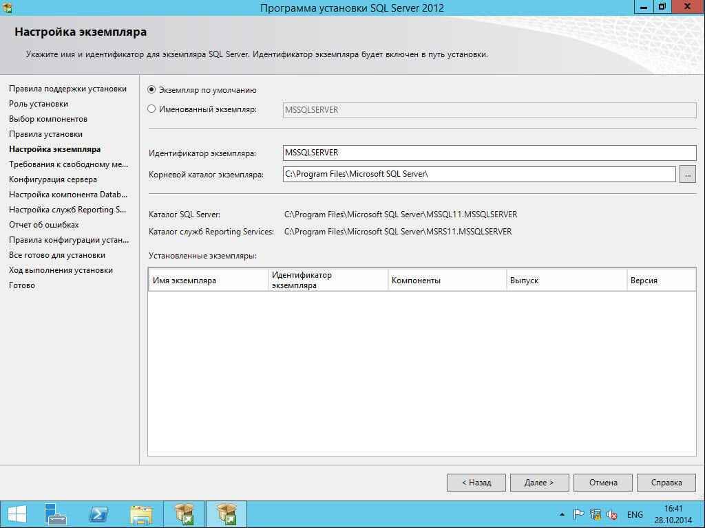 Как установить SCCM 2012R2-1 часть. Подготовка-30
