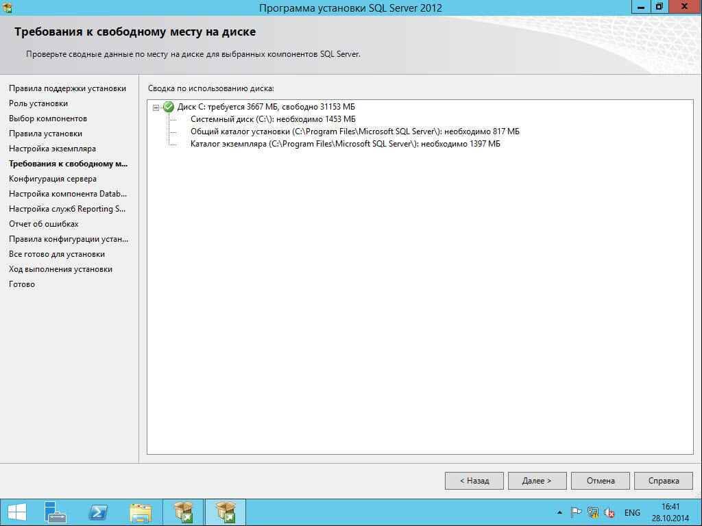 Как установить SCCM 2012R2-1 часть. Подготовка-31