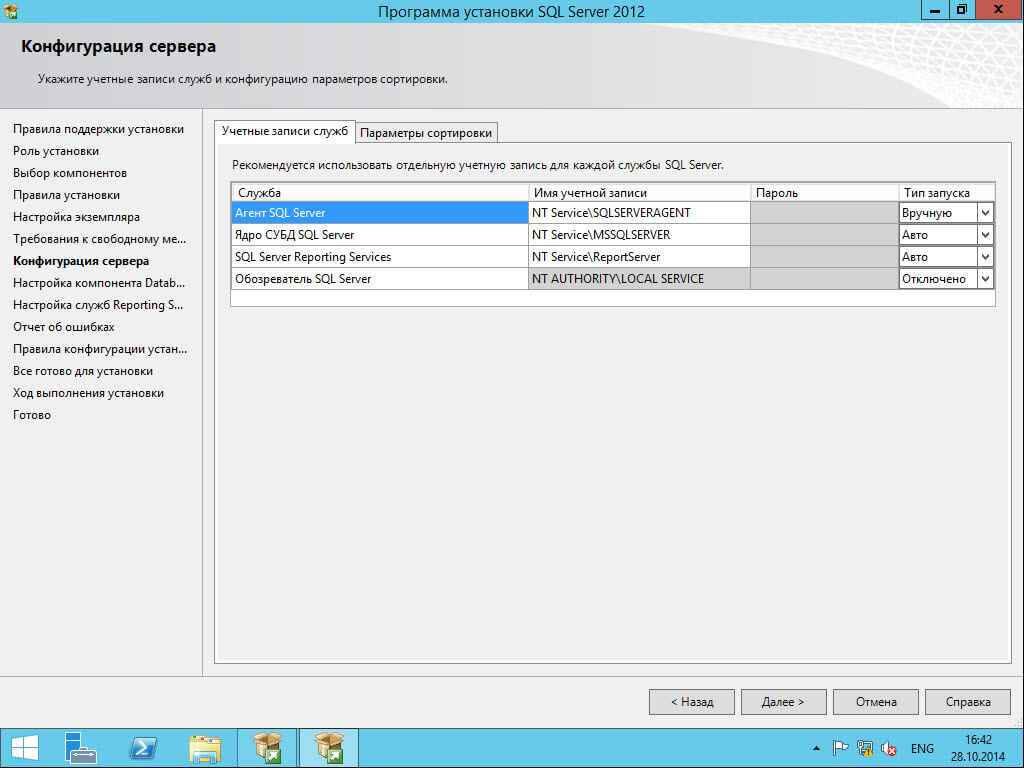 Как установить SCCM 2012R2-1 часть. Подготовка-32