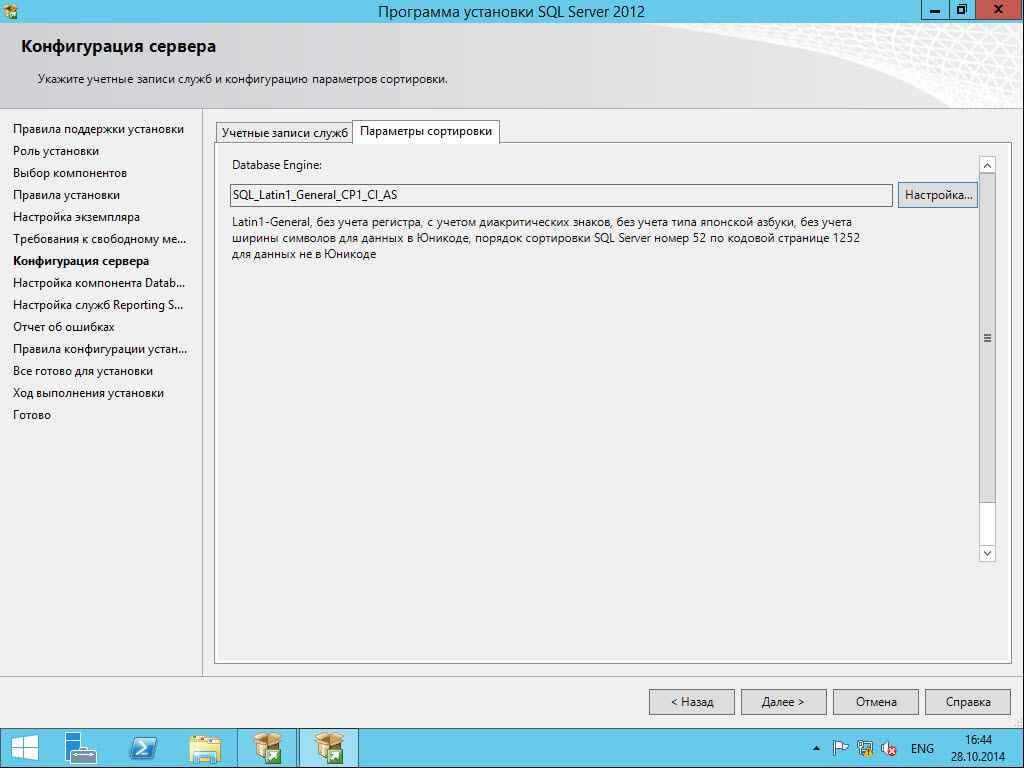 Как установить SCCM 2012R2-1 часть. Подготовка-33