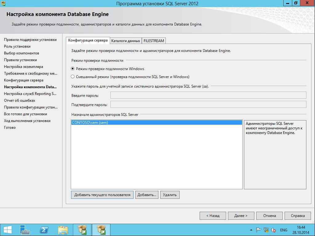 Как установить SCCM 2012R2-1 часть. Подготовка-34