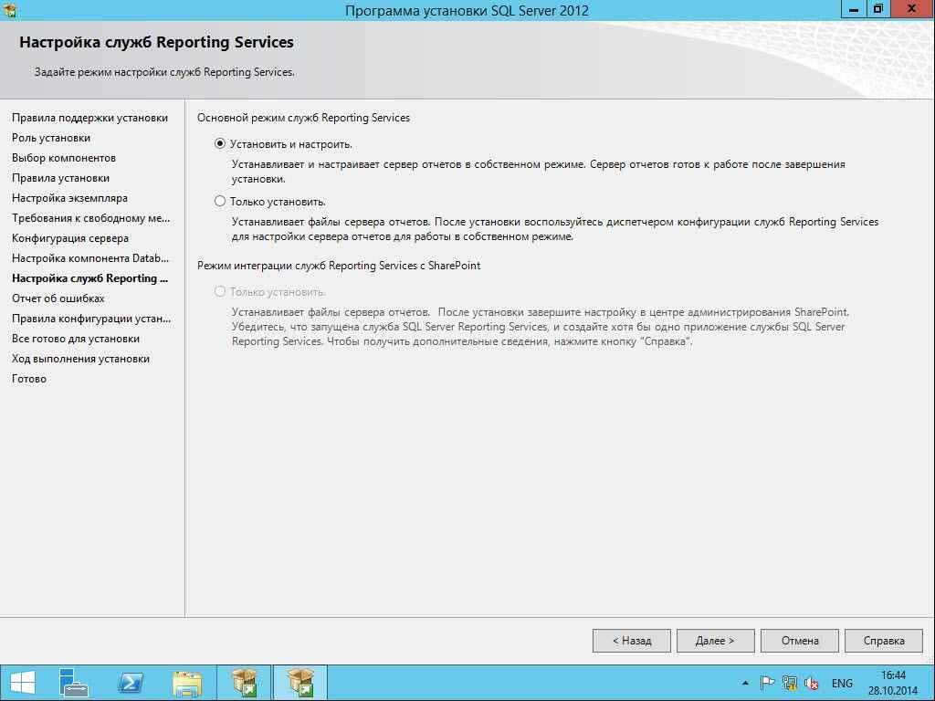 Как установить SCCM 2012R2-1 часть. Подготовка-35