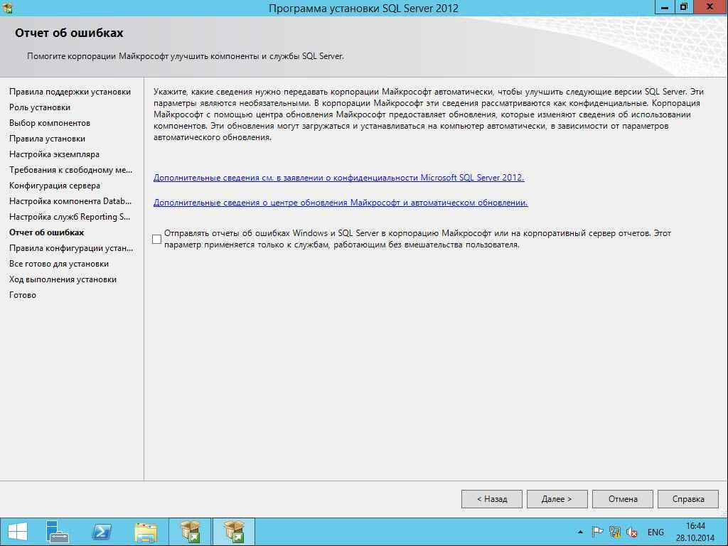 Как установить SCCM 2012R2-1 часть. Подготовка-36