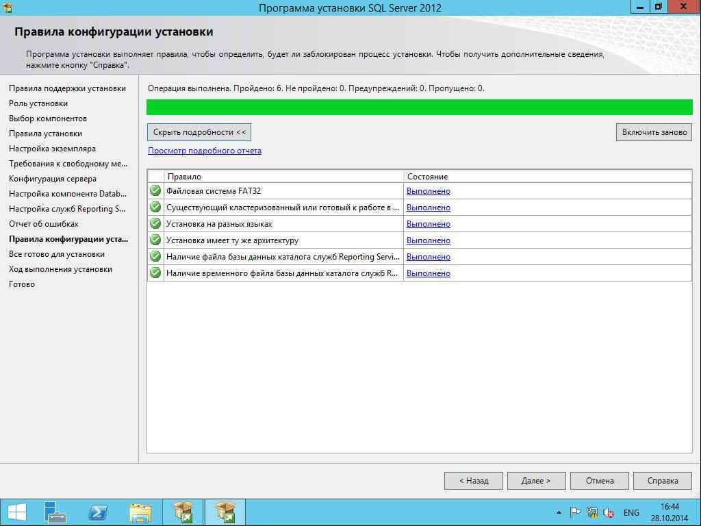 Как установить SCCM 2012R2-1 часть. Подготовка-37