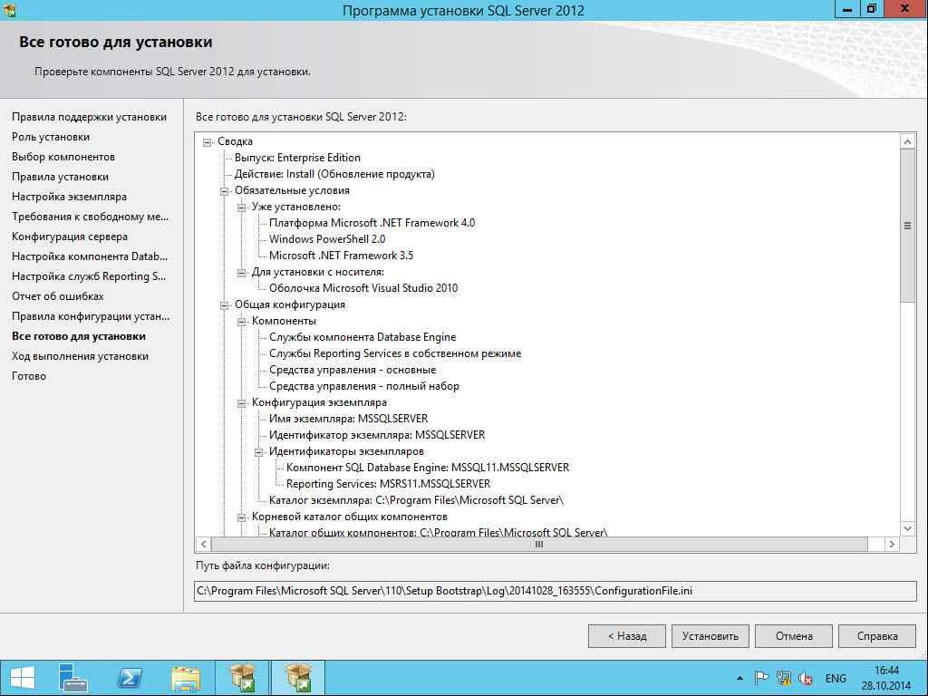 Как установить SCCM 2012R2-1 часть. Подготовка-38