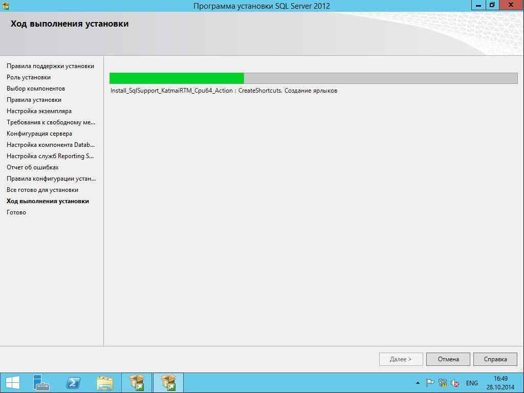 Как установить SCCM 2012R2-1 часть. Подготовка-39