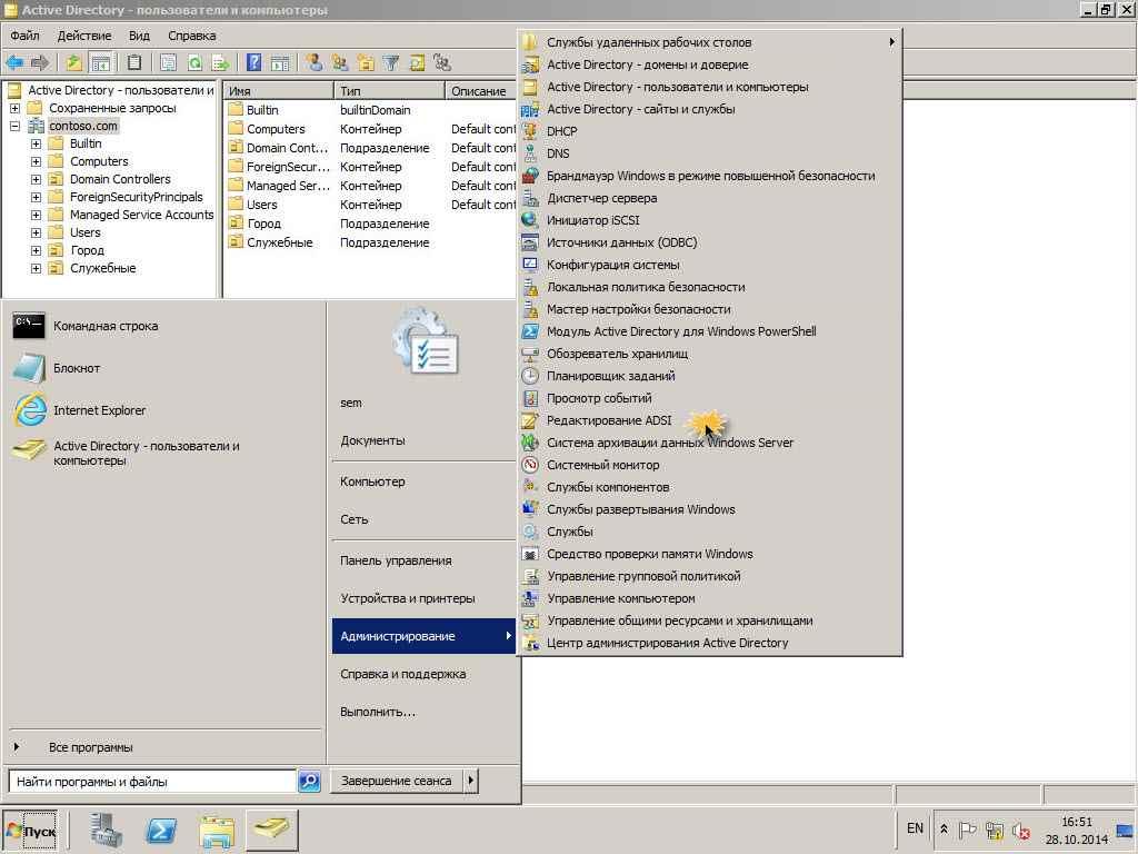Как установить SCCM 2012R2-1 часть. Подготовка-40