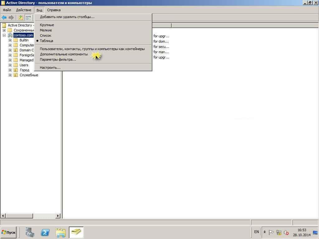 Как установить SCCM 2012R2-1 часть. Подготовка-46