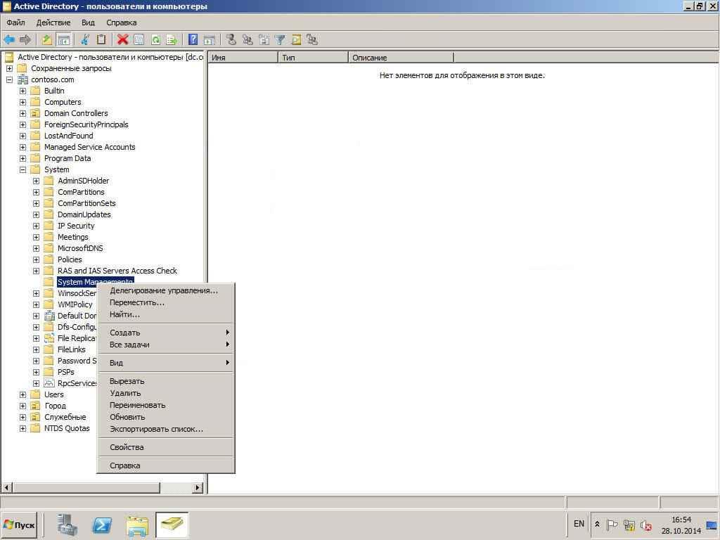Как установить SCCM 2012R2-1 часть. Подготовка-47