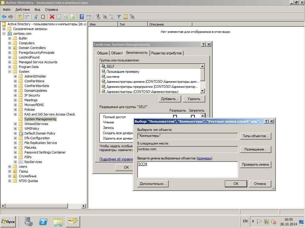 Как установить SCCM 2012R2-1 часть. Подготовка-48