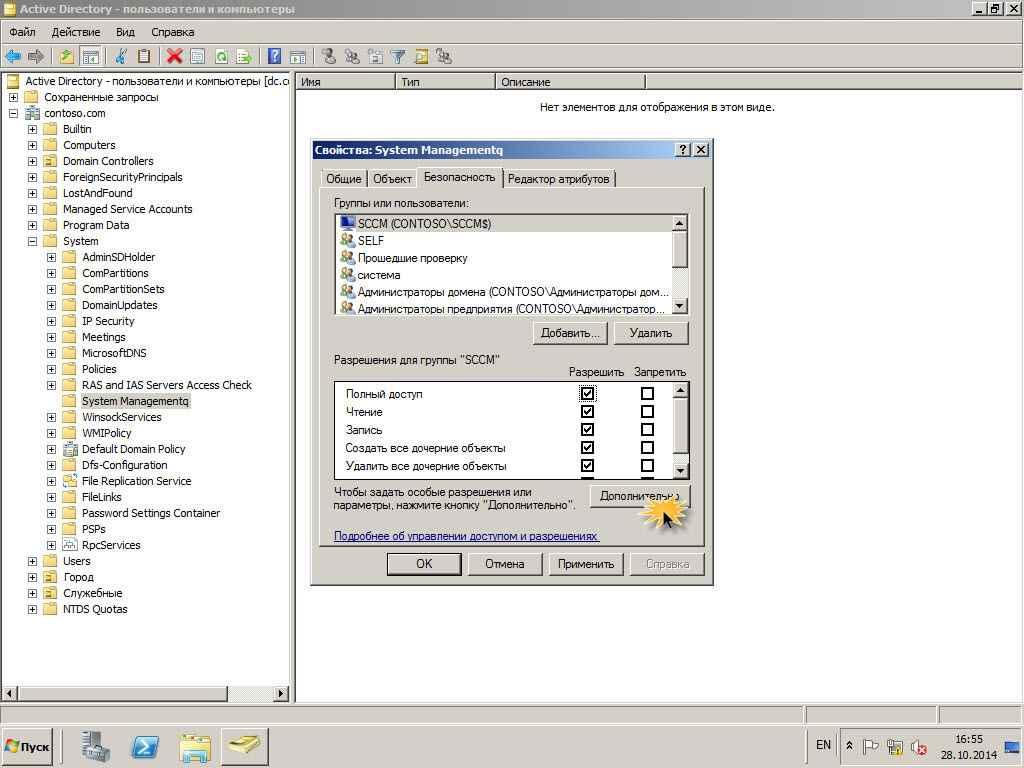 Как установить SCCM 2012R2-1 часть. Подготовка-49