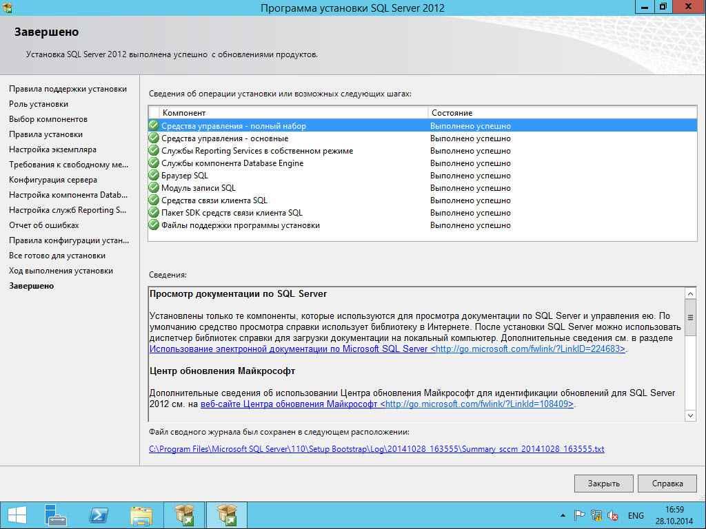 Как установить SCCM 2012R2-1 часть. Подготовка-52