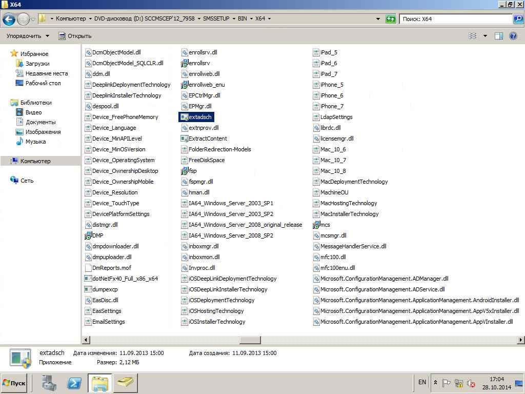 Как установить SCCM 2012R2-1 часть. Подготовка-53