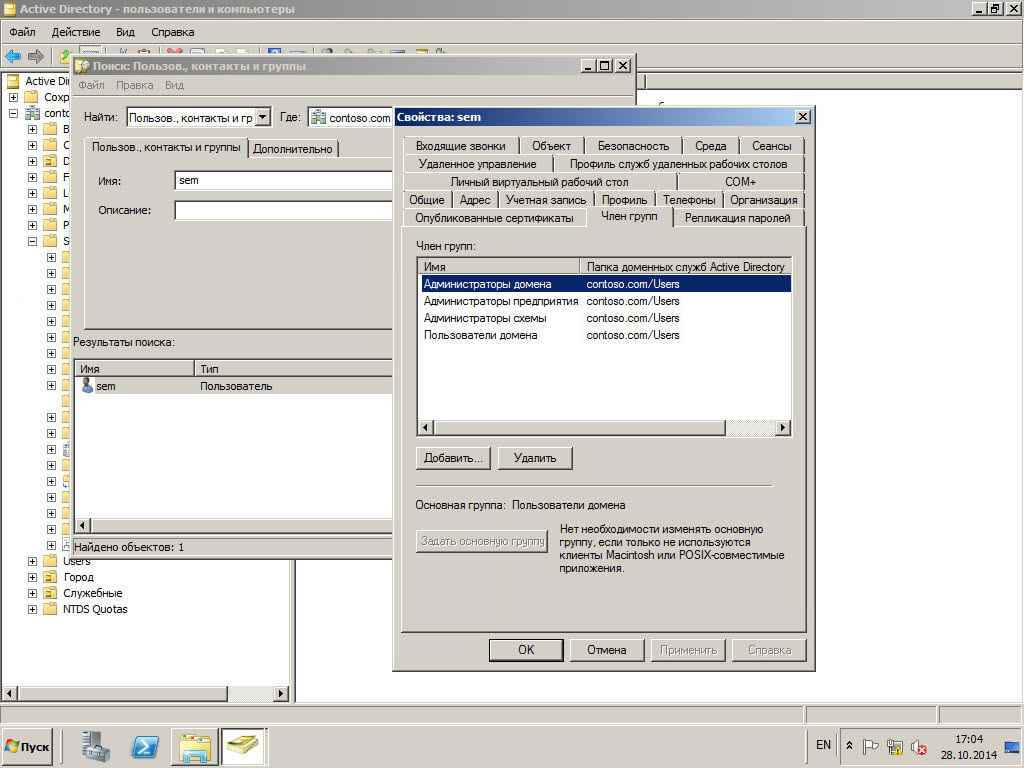 Как установить SCCM 2012R2-1 часть. Подготовка-54