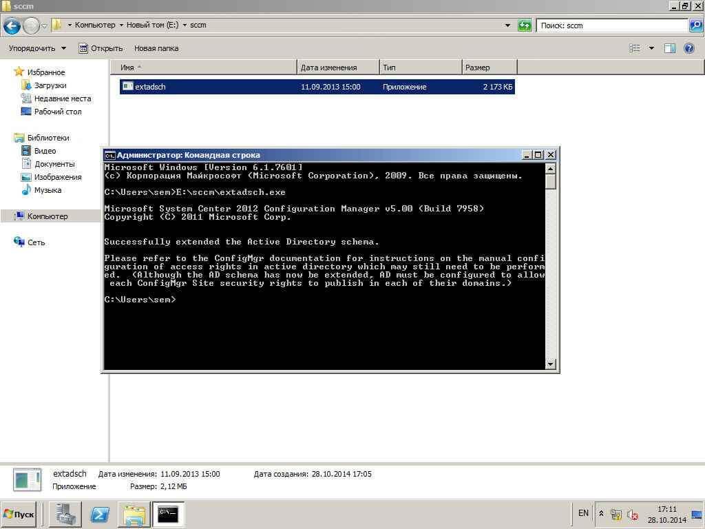 Как установить SCCM 2012R2-1 часть. Подготовка-56
