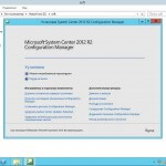 Как установить SCCM (System Center Configuration Manager) 2012R2 в windows server 2012R2 -2 часть.Установка