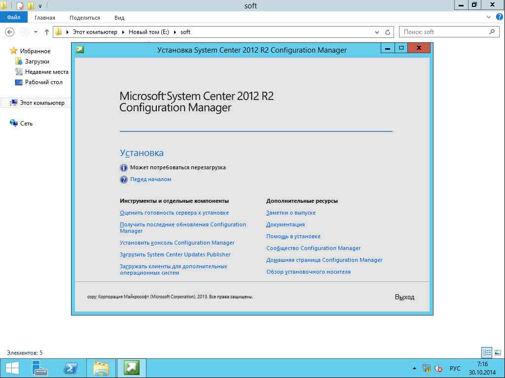 Как установить SCCM (System Center Configuration Manager) 2012R2 в windows server 2012R2 -2 часть.Установка-01