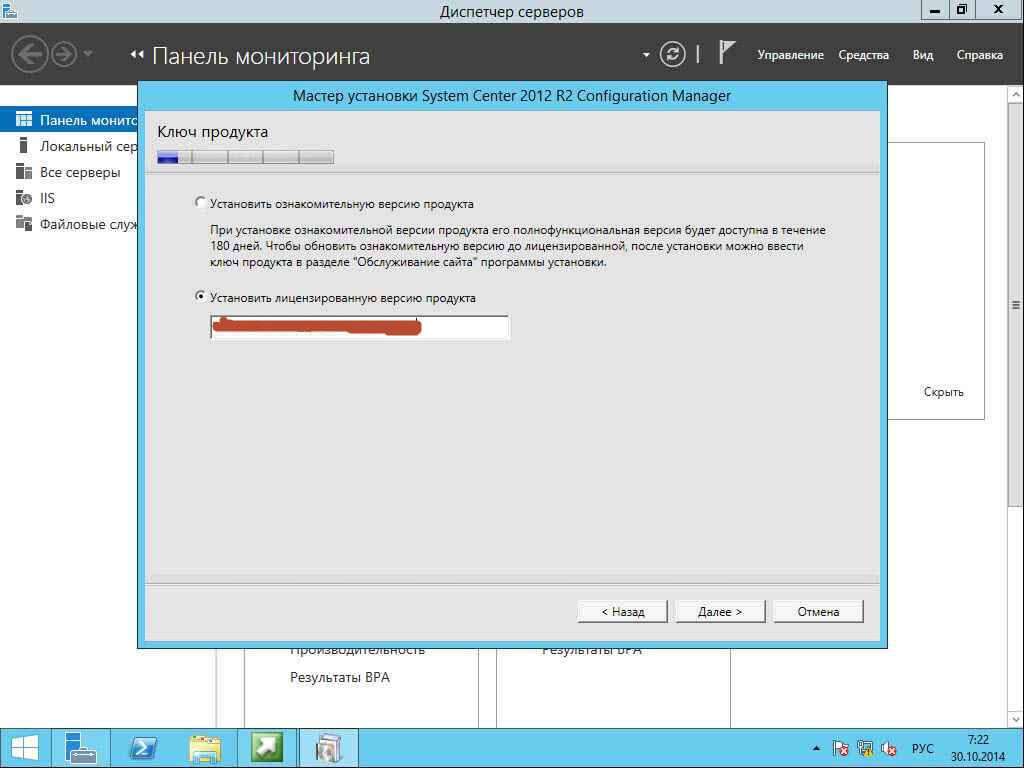 Как установить SCCM (System Center Configuration Manager) 2012R2 в windows server 2012R2 -2 часть.Установка-04