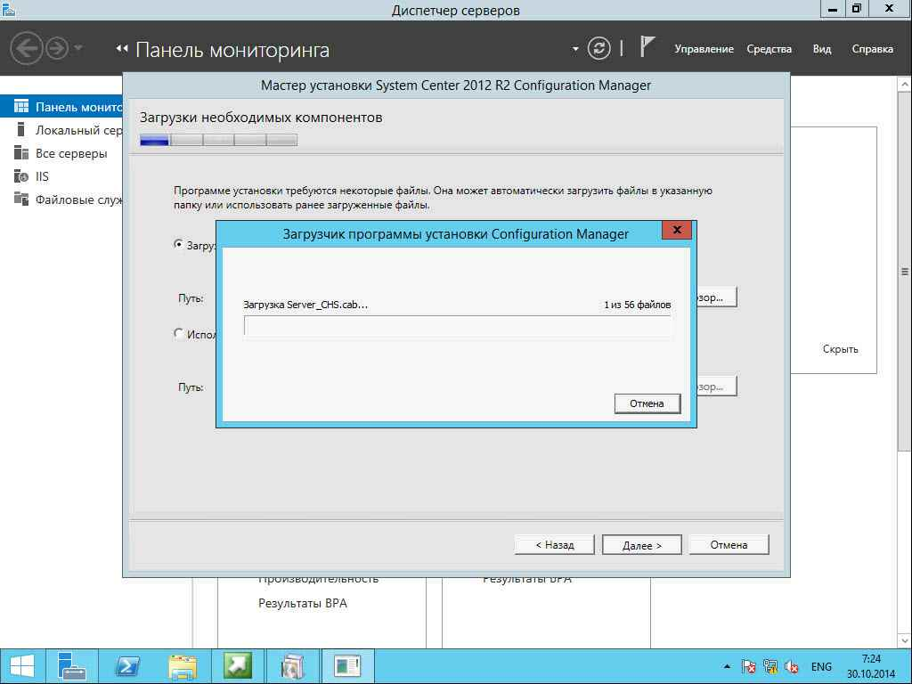 Как установить SCCM (System Center Configuration Manager) 2012R2 в windows server 2012R2 -2 часть.Установка-09