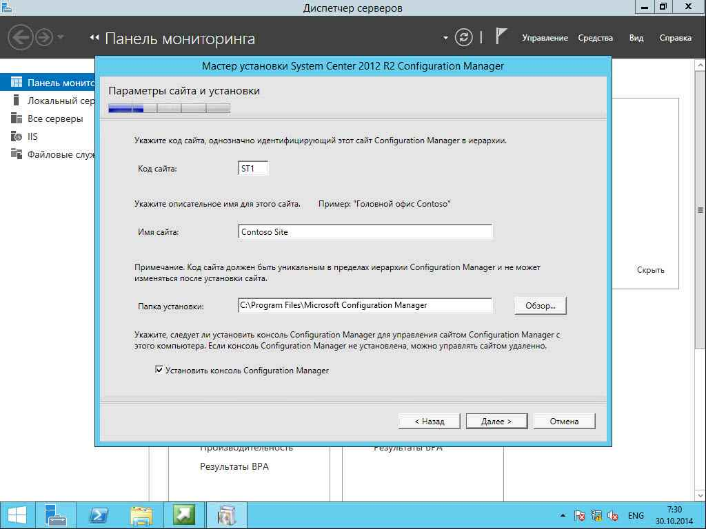 Как установить SCCM (System Center Configuration Manager) 2012R2 в windows server 2012R2 -2 часть.Установка-13