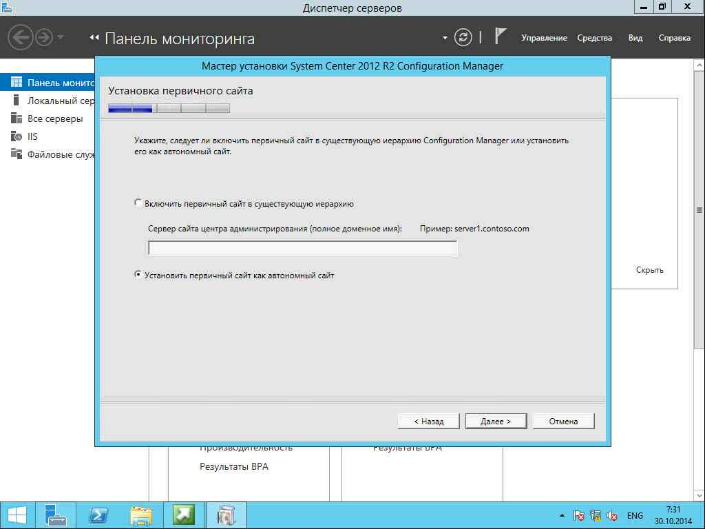 Как установить SCCM (System Center Configuration Manager) 2012R2 в windows server 2012R2 -2 часть.Установка-14