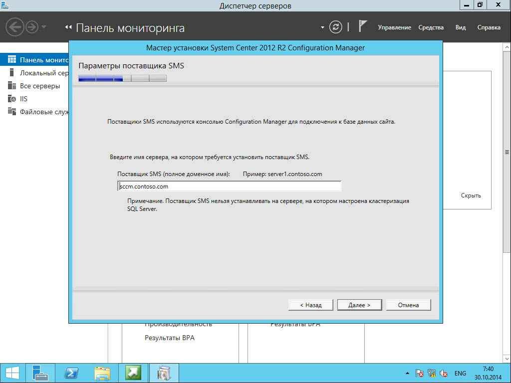 Как установить SCCM (System Center Configuration Manager) 2012R2 в windows server 2012R2 -2 часть.Установка-18