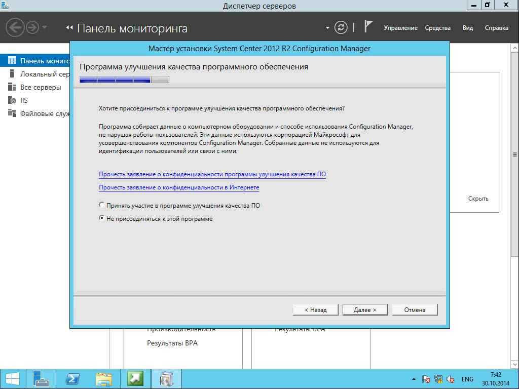 Как установить SCCM (System Center Configuration Manager) 2012R2 в windows server 2012R2 -2 часть.Установка-21