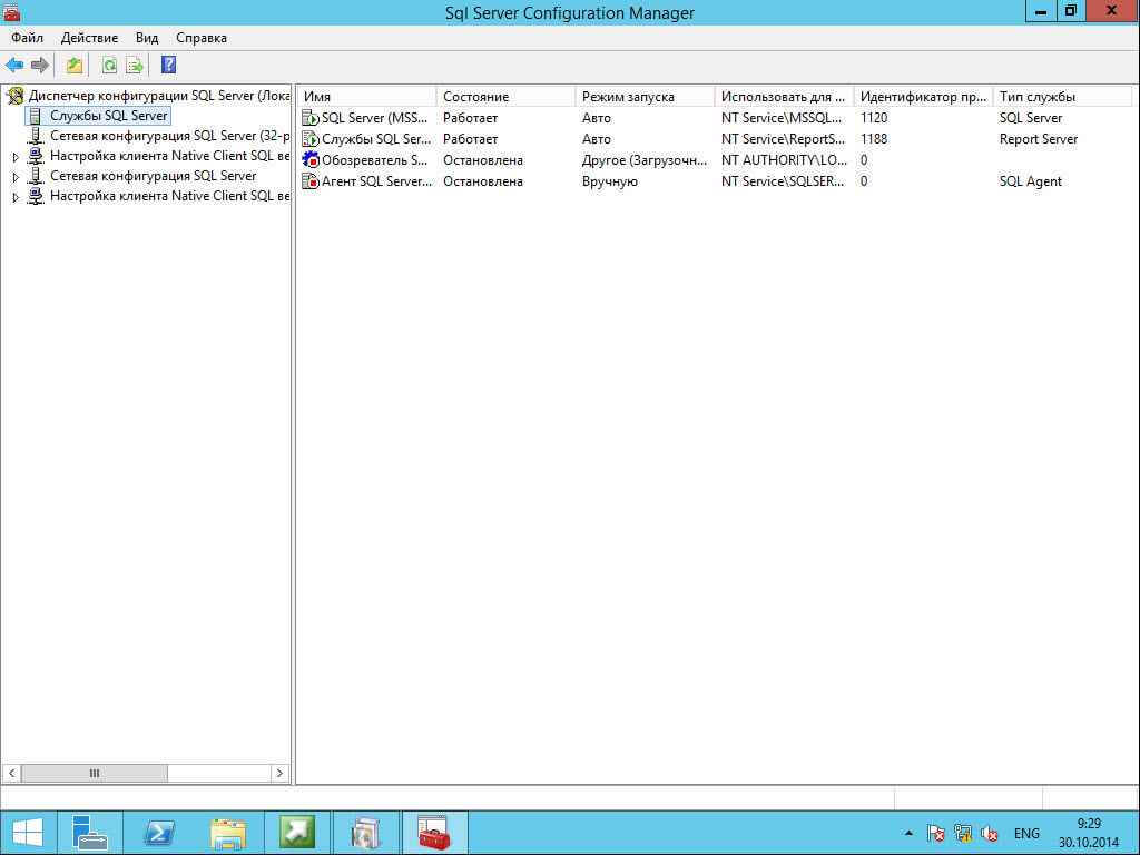 Как установить SCCM (System Center Configuration Manager) 2012R2 в windows server 2012R2 -2 часть.Установка-33