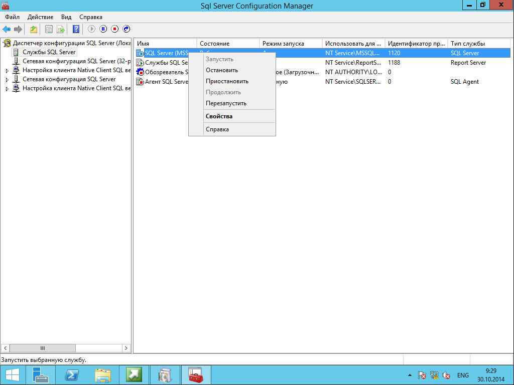 Как установить SCCM (System Center Configuration Manager) 2012R2 в windows server 2012R2 -2 часть.Установка-34