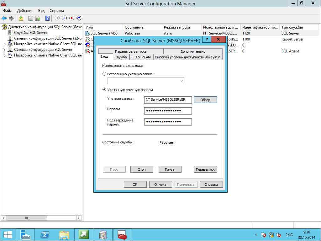 Как установить SCCM (System Center Configuration Manager) 2012R2 в windows server 2012R2 -2 часть.Установка-35