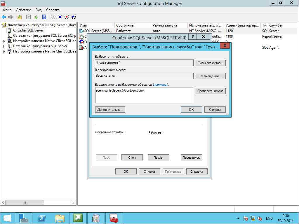 Как установить SCCM (System Center Configuration Manager) 2012R2 в windows server 2012R2 -2 часть.Установка-36