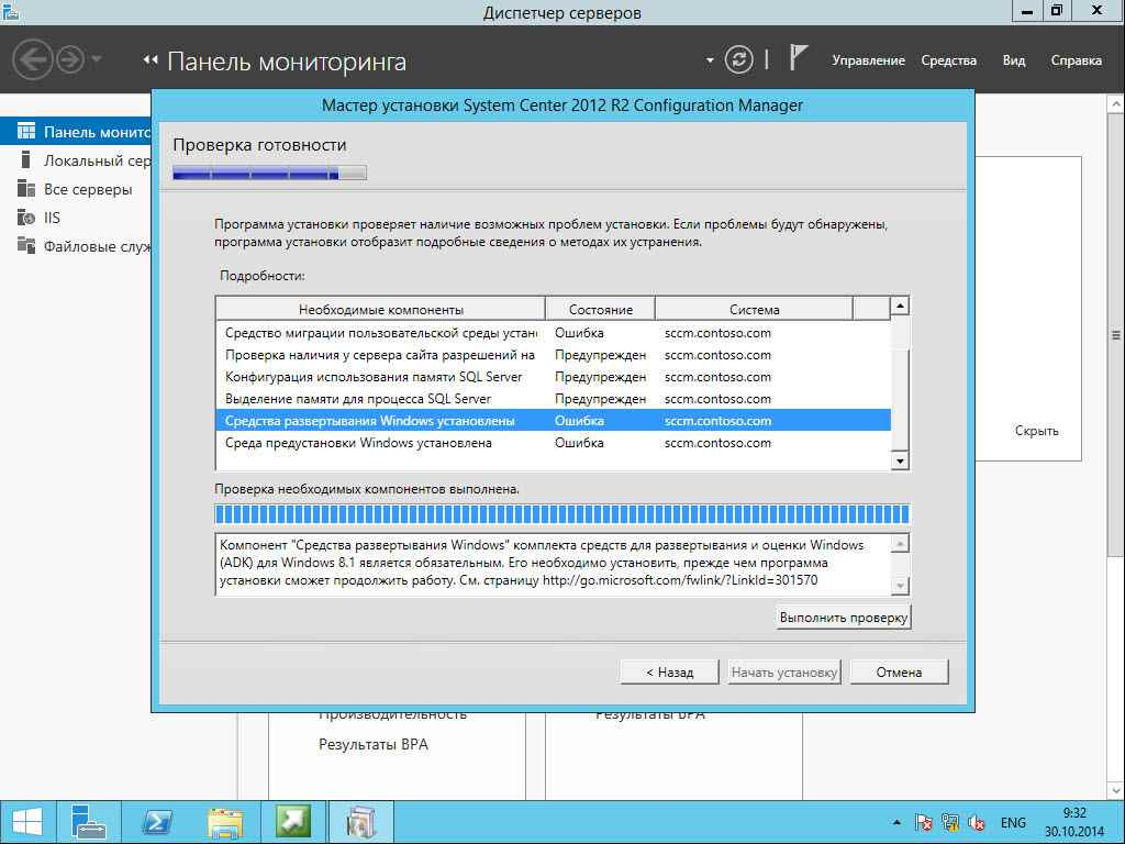 Как установить SCCM (System Center Configuration Manager) 2012R2 в windows server 2012R2 -2 часть.Установка-40