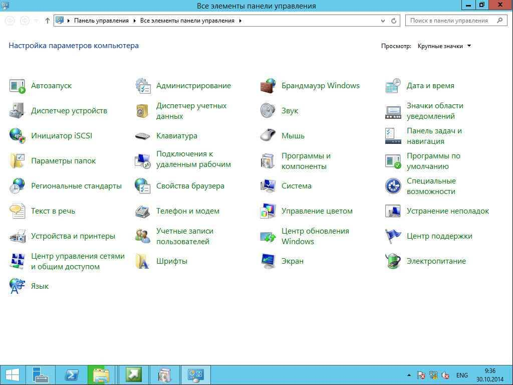 Как установить SCCM (System Center Configuration Manager) 2012R2 в windows server 2012R2 -2 часть.Установка-43