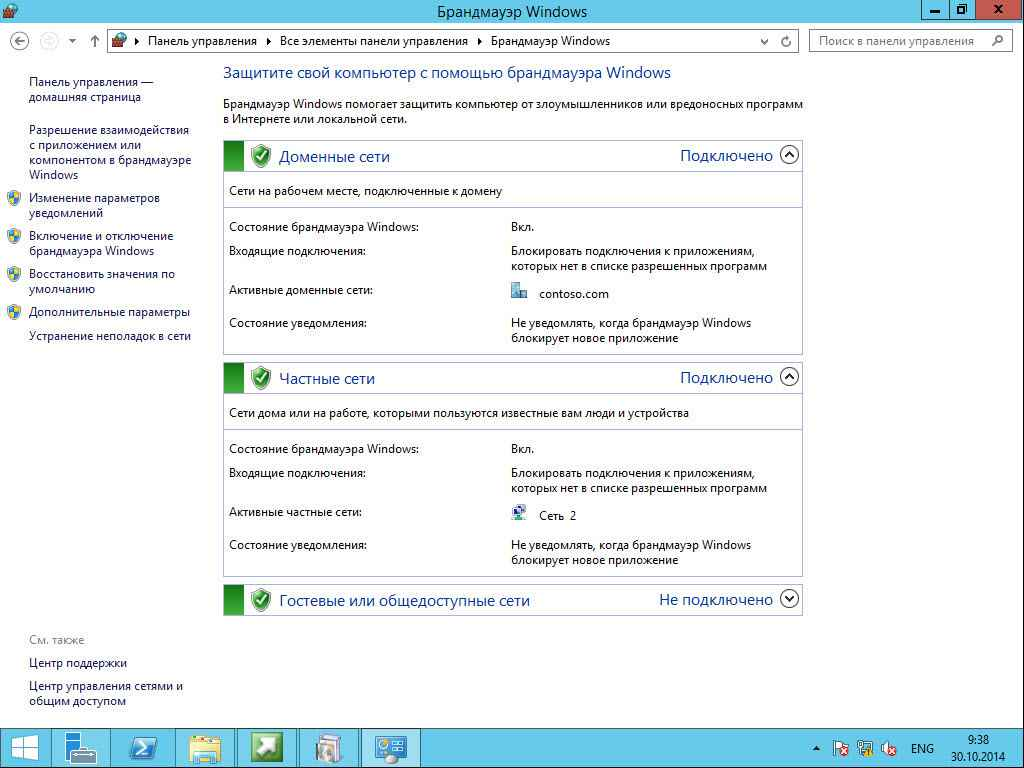 Как установить SCCM (System Center Configuration Manager) 2012R2 в windows server 2012R2 -2 часть.Установка-44