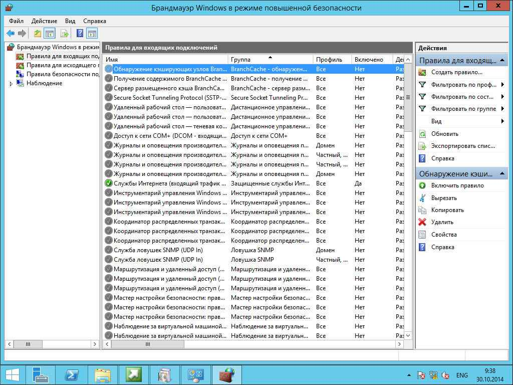 Как установить SCCM (System Center Configuration Manager) 2012R2 в windows server 2012R2 -2 часть.Установка-45