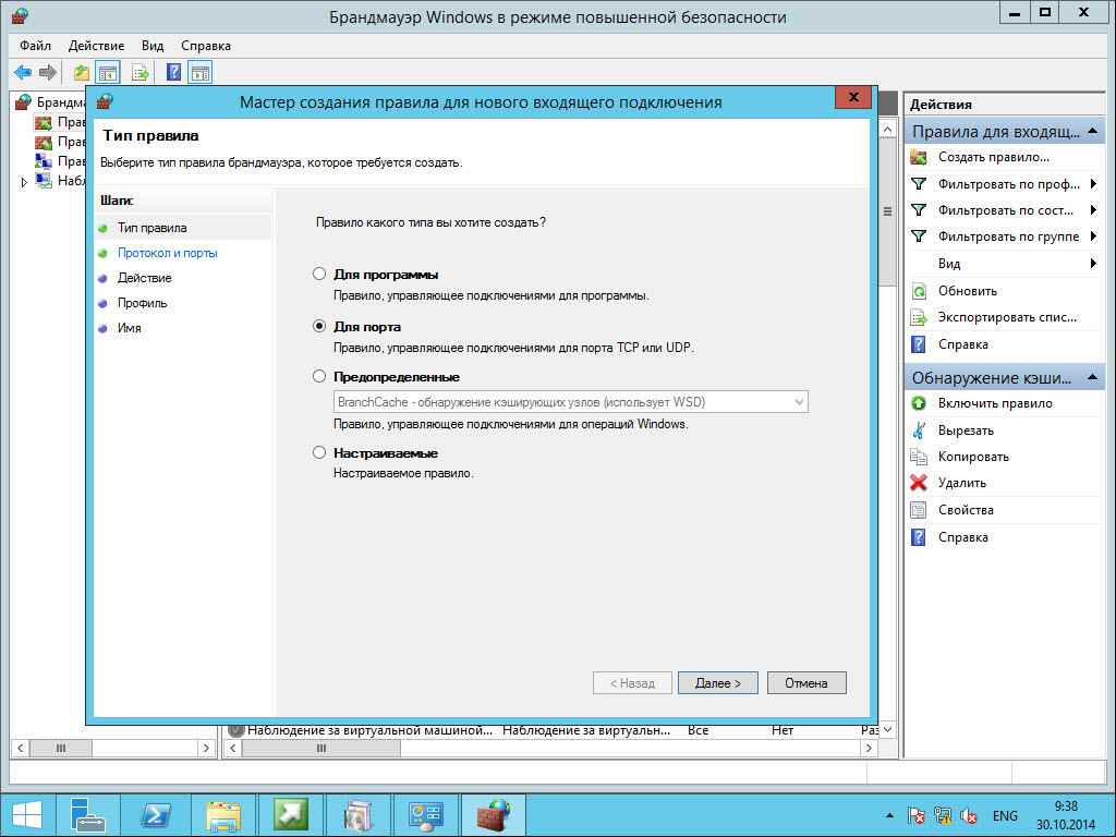 Как установить SCCM (System Center Configuration Manager) 2012R2 в windows server 2012R2 -2 часть.Установка-46
