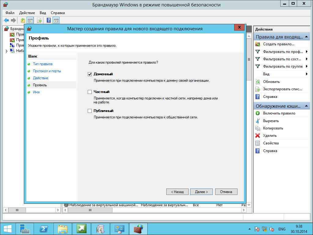 Как установить SCCM (System Center Configuration Manager) 2012R2 в windows server 2012R2 -2 часть.Установка-49