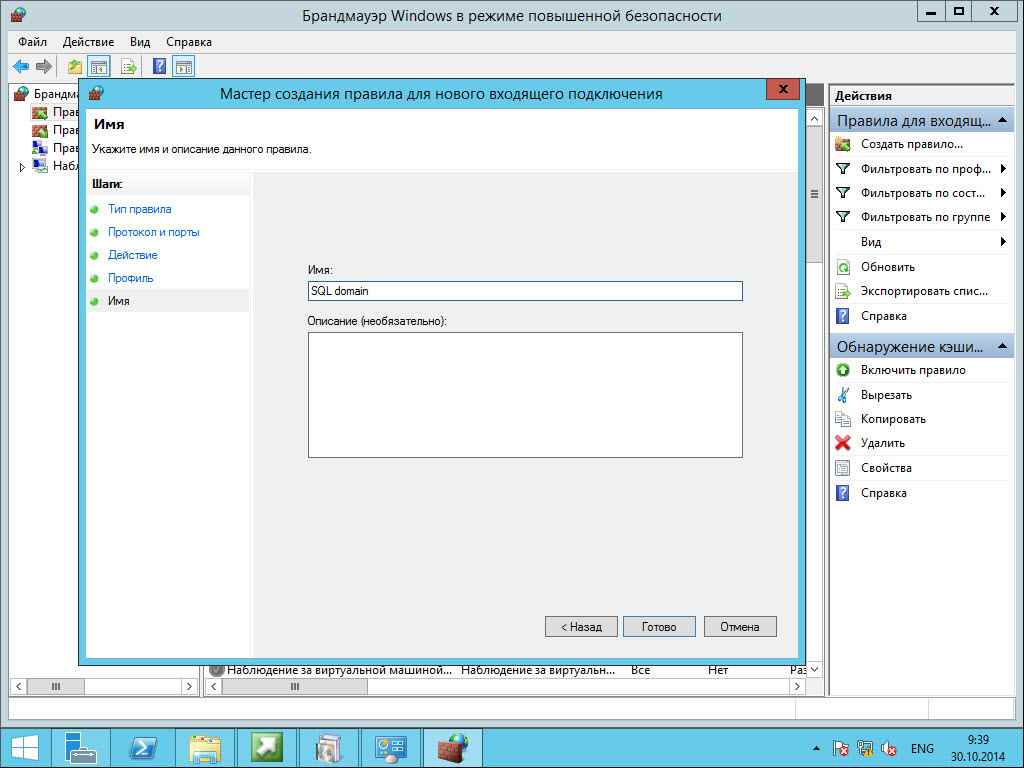 Как установить SCCM (System Center Configuration Manager) 2012R2 в windows server 2012R2 -2 часть.Установка-50