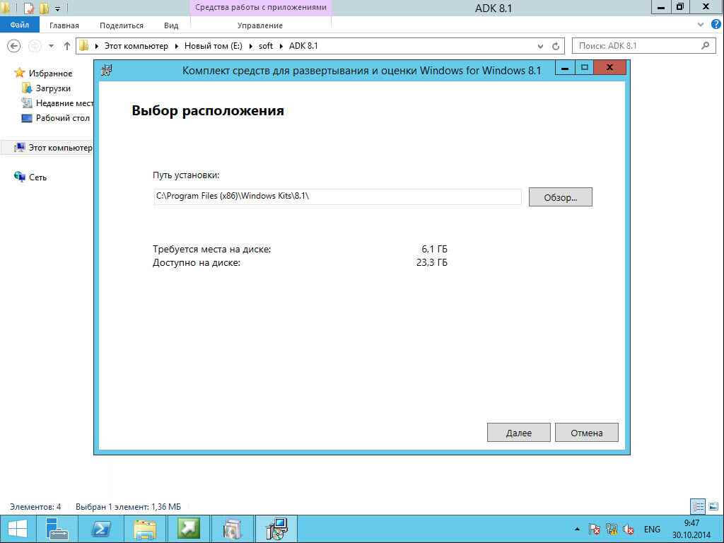 Как установить SCCM (System Center Configuration Manager) 2012R2 в windows server 2012R2 -2 часть.Установка-58