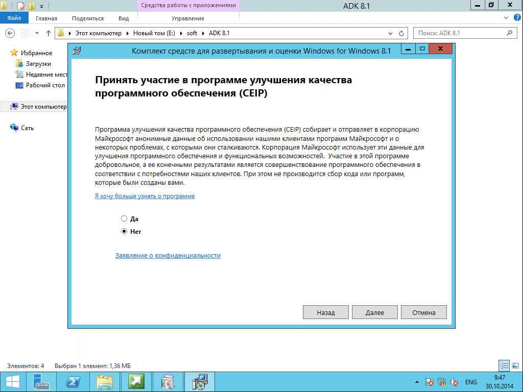 Как установить SCCM (System Center Configuration Manager) 2012R2 в windows server 2012R2 -2 часть.Установка-59