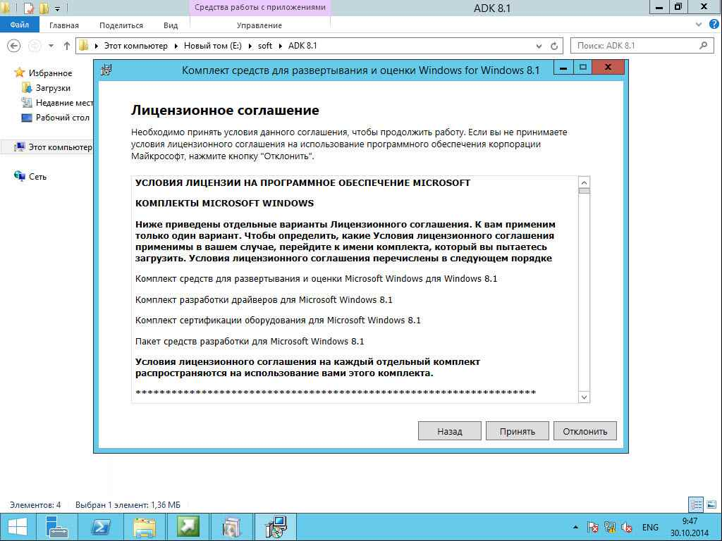 Как установить SCCM (System Center Configuration Manager) 2012R2 в windows server 2012R2 -2 часть.Установка-60
