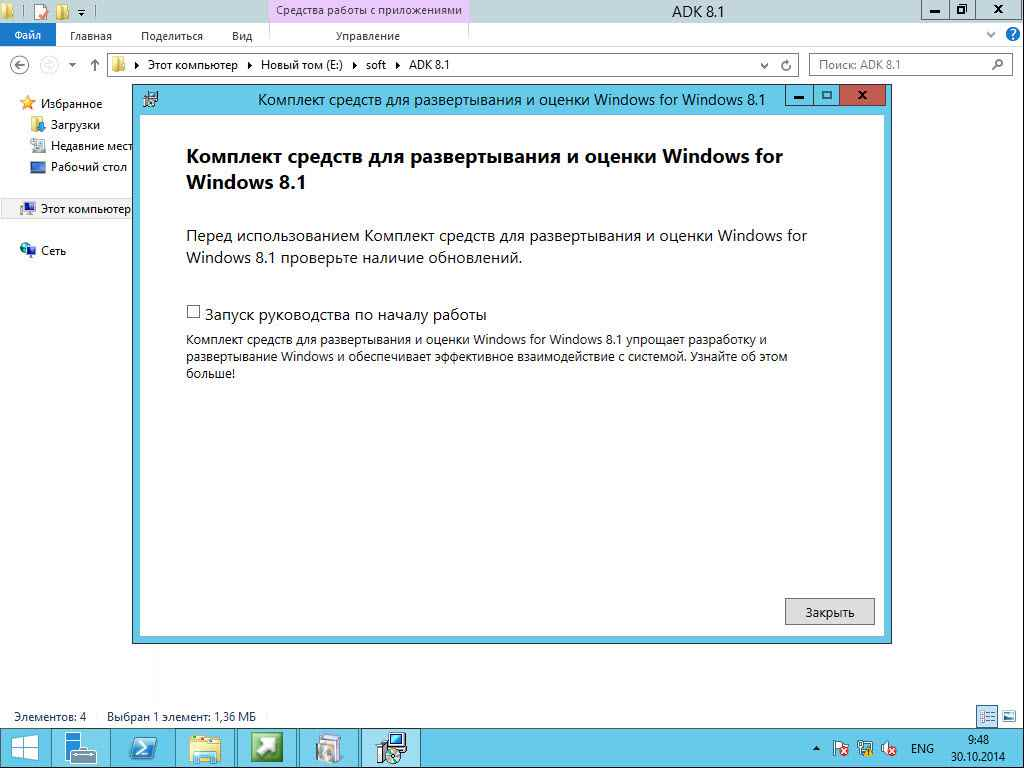 Как установить SCCM (System Center Configuration Manager) 2012R2 в windows server 2012R2 -2 часть.Установка-62