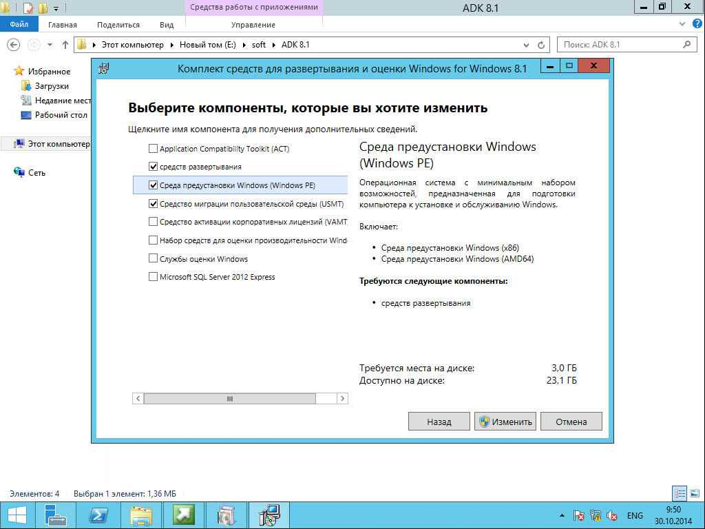 Как установить SCCM (System Center Configuration Manager) 2012R2 в windows server 2012R2 -2 часть.Установка-63