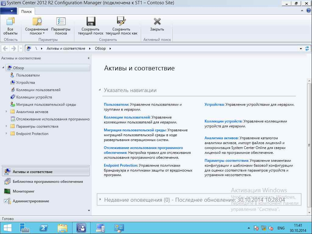 Как установить SCCM (System Center Configuration Manager) 2012R2 в windows server 2012R2 -3 часть. Базовая настройка site server-01