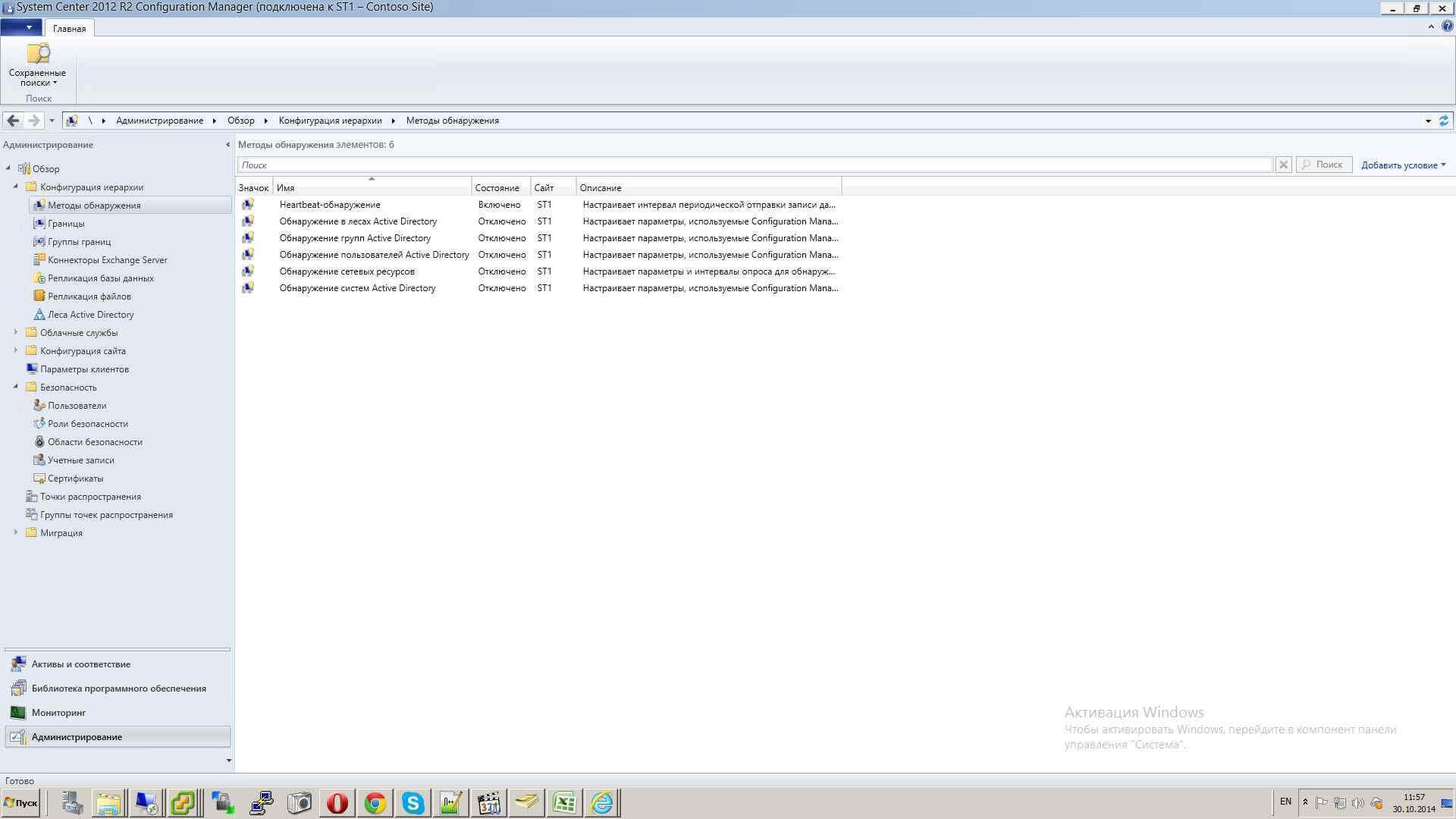 Как установить SCCM (System Center Configuration Manager) 2012R2 в windows server 2012R2 -3 часть. Базовая настройка site server-02